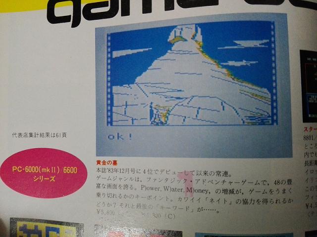 PCマガジン1984年03月号 黄金の墓