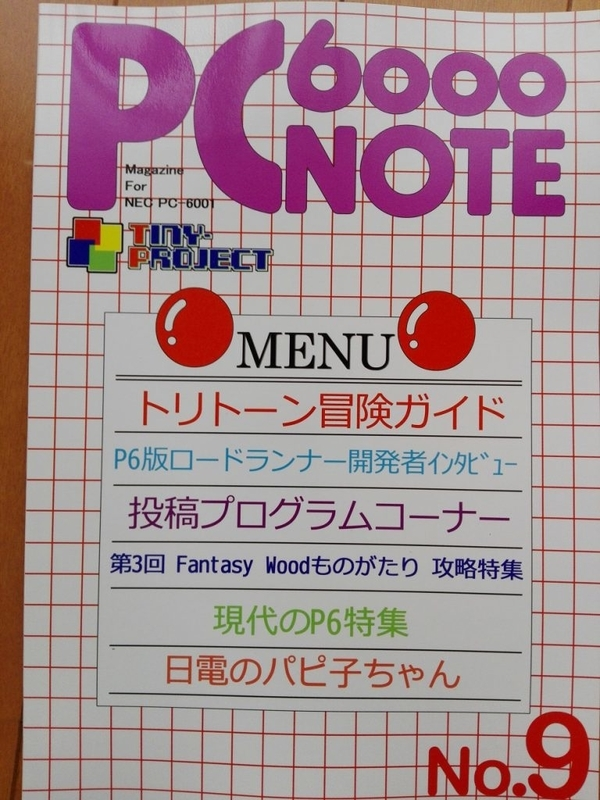 PC-6000NOTE No.9