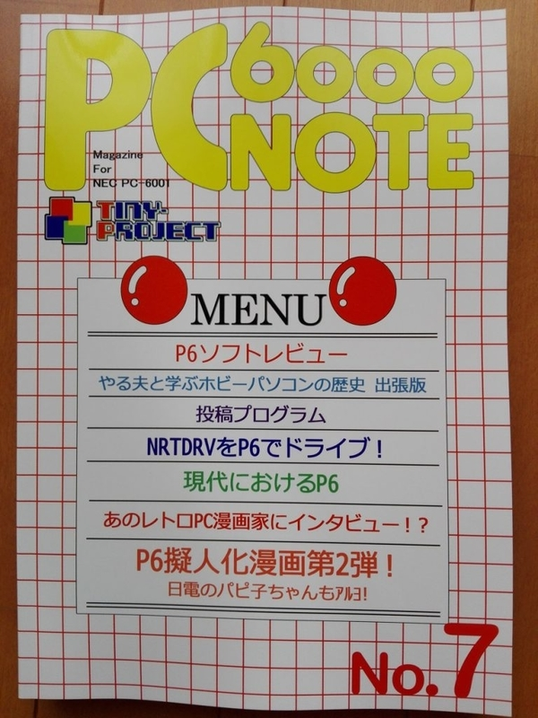 PC-6000NOTE No.7