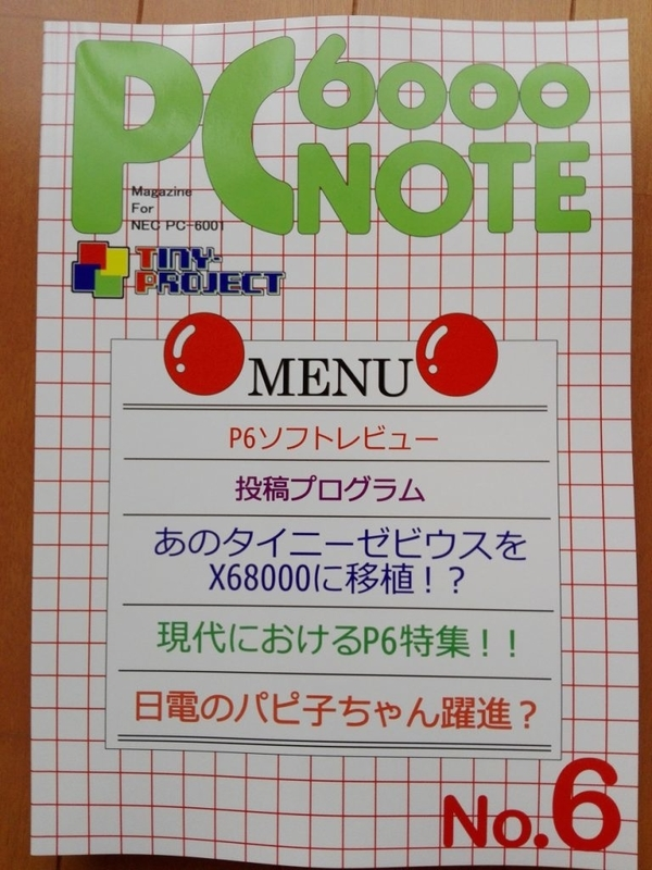 PC-6000NOTE No.6