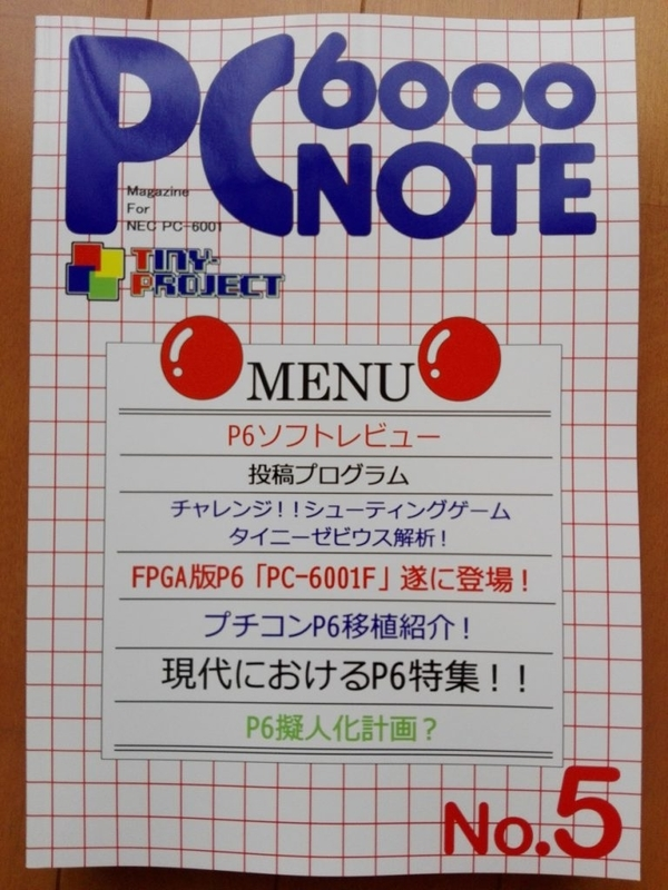 PC-6000NOTE No.5