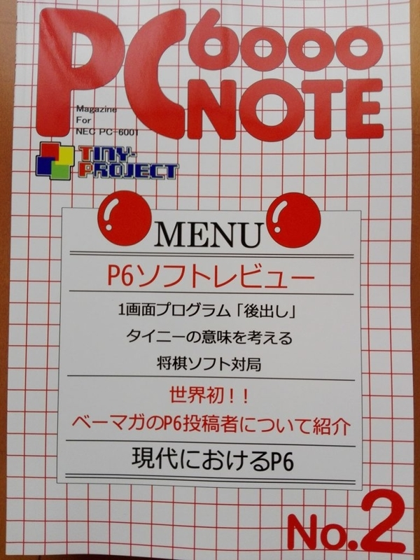 PC-6000NOTE No.2