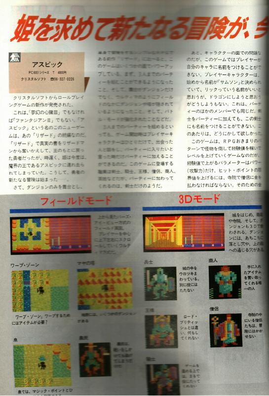 COMPTIQ_198611_アスピックの紹介記事