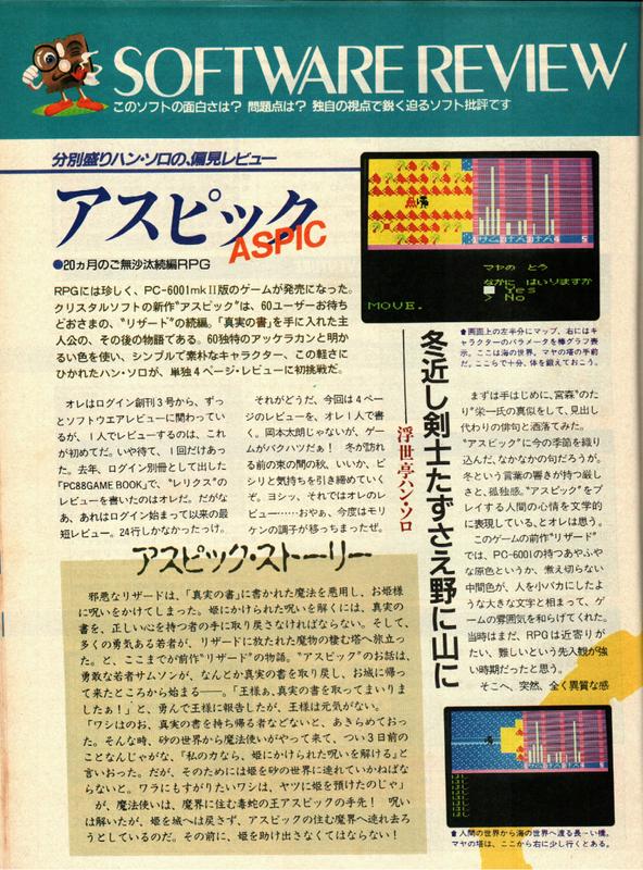 LOGIN_198611_アスピックの紹介記事
