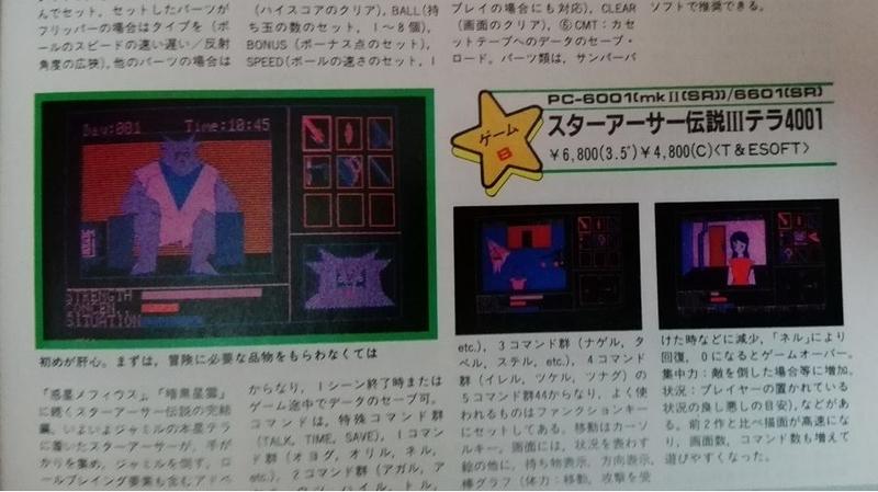 PCマガジン1985年4月号記事