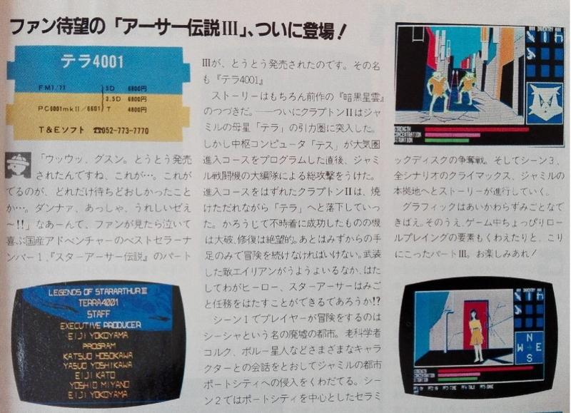 COMPTIQ1985年4月号記事
