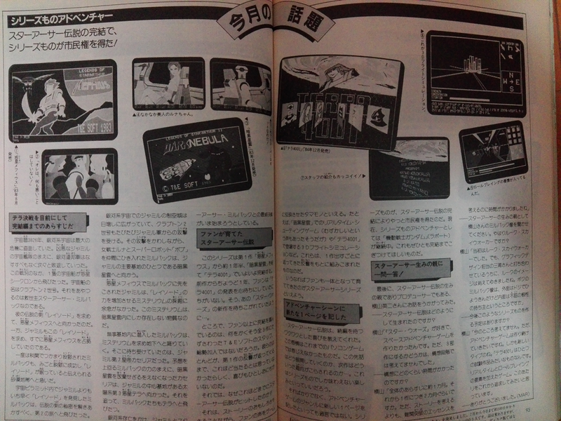 POPCOM1985年2月号記事