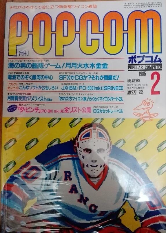POPCOM1985年2月号表紙