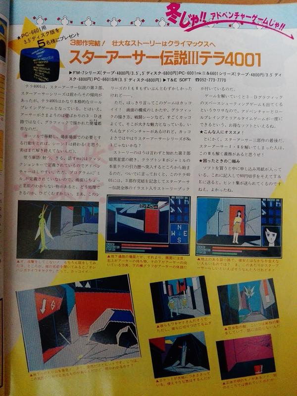 テクノポリス1985年2月号記事