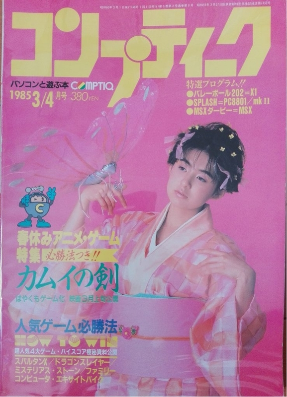 COMPTIQ1985年4月号表紙