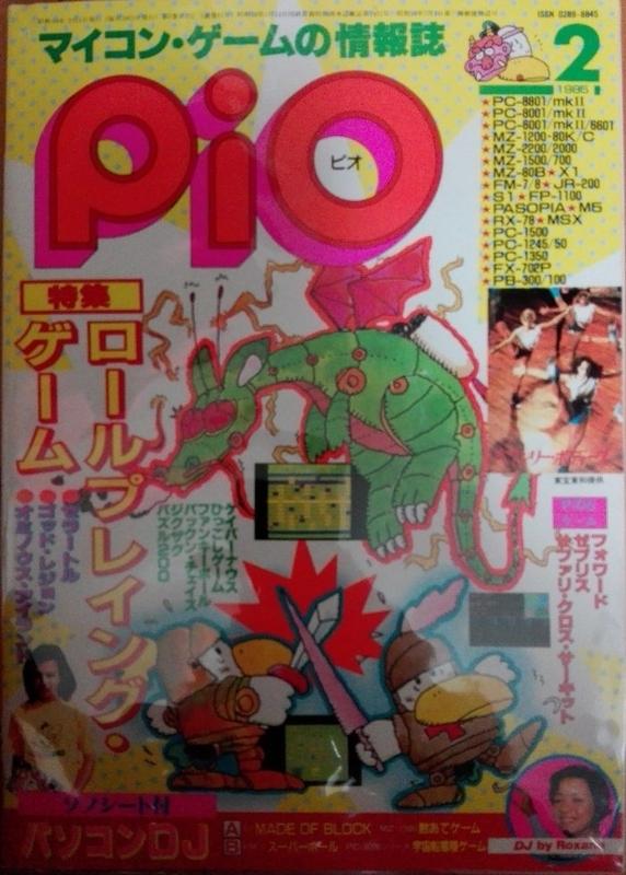 PiO1985年2月号表紙