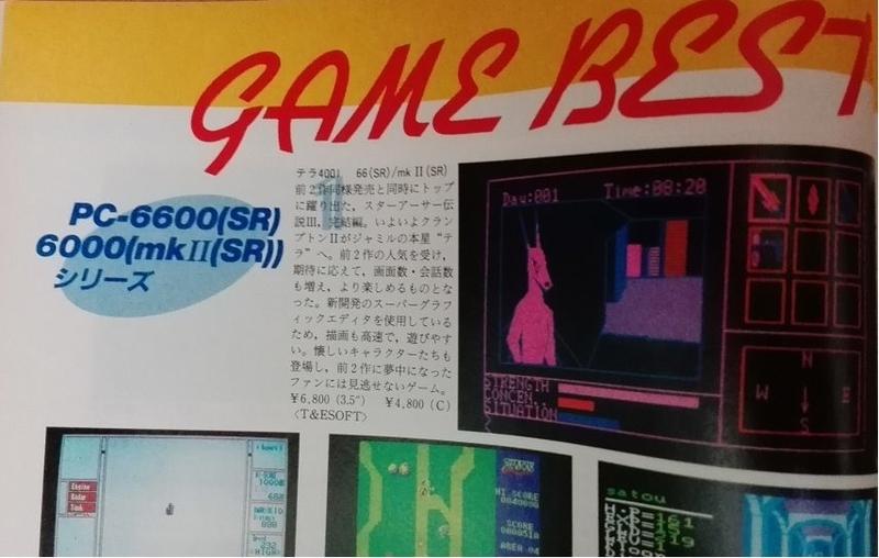 PCマガジン1985年4月号ランキング
