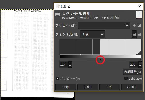 GIMPの色閾値メニュー