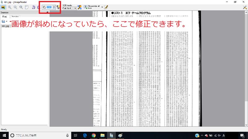 Program List OCRでリスト画像を開く