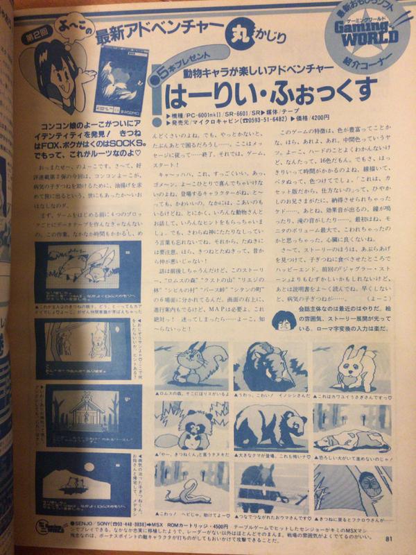 テクノポリス1985年2月号の記事