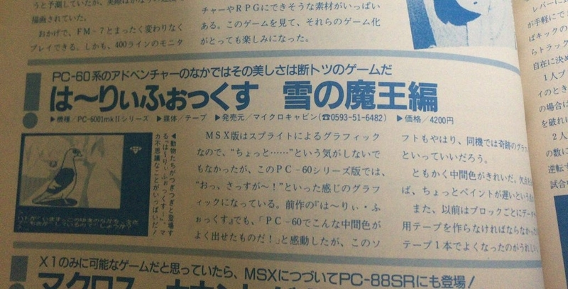 Z05_テクノポリス1986年4月号の記事