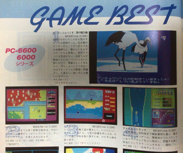 Z06_PCマガジン1986年6月号の記事