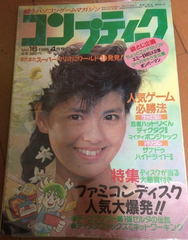 Z01_コンプティーク1986年4月号の表紙