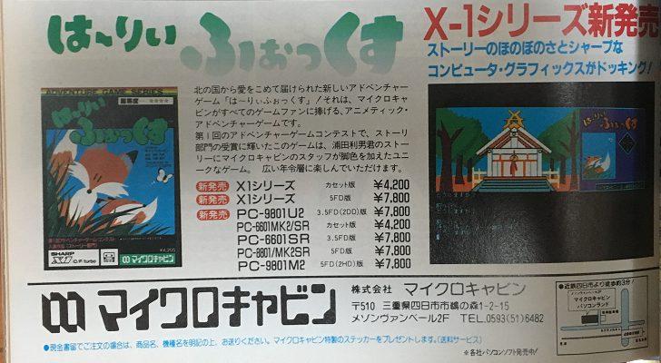 ベーマガ1985年8月号の広告