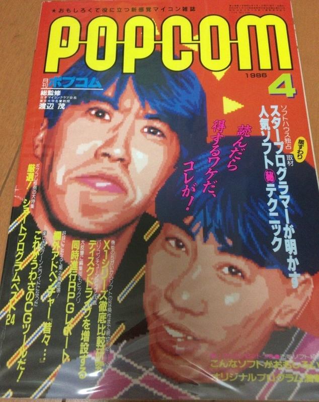 Z02_POPCOM1986年4月号の表紙