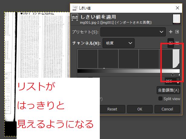 GIMPで補正完了