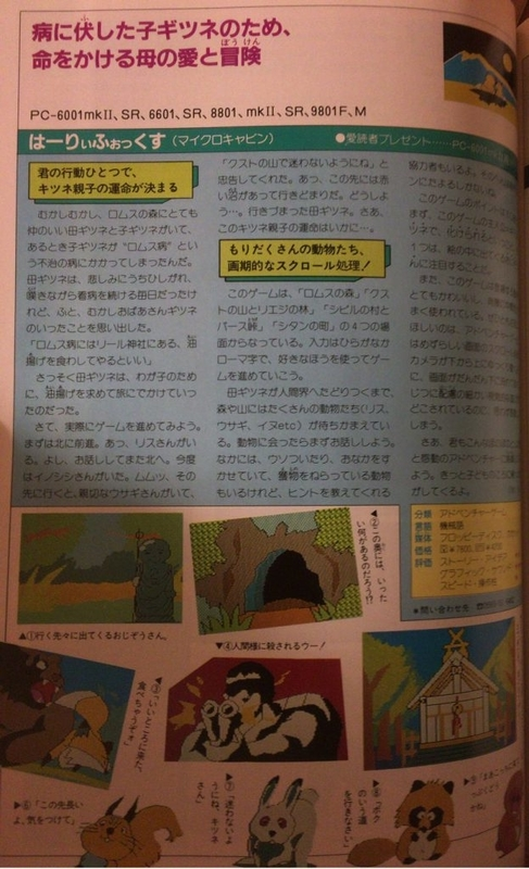 ポプコム1985年3月号の記事