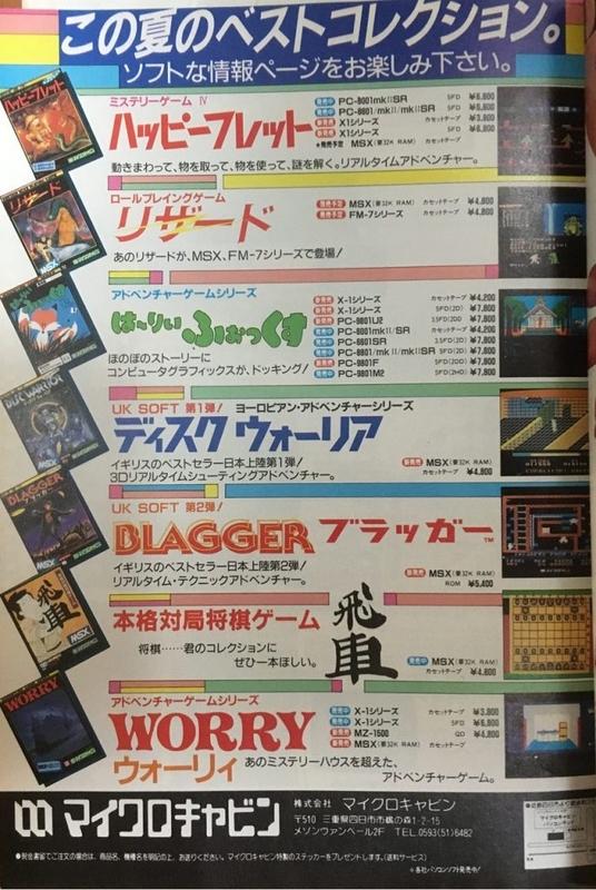 ベーマガ1985年9月号の広告