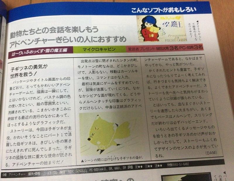 Z02_POPCOM1986年4月号の記事