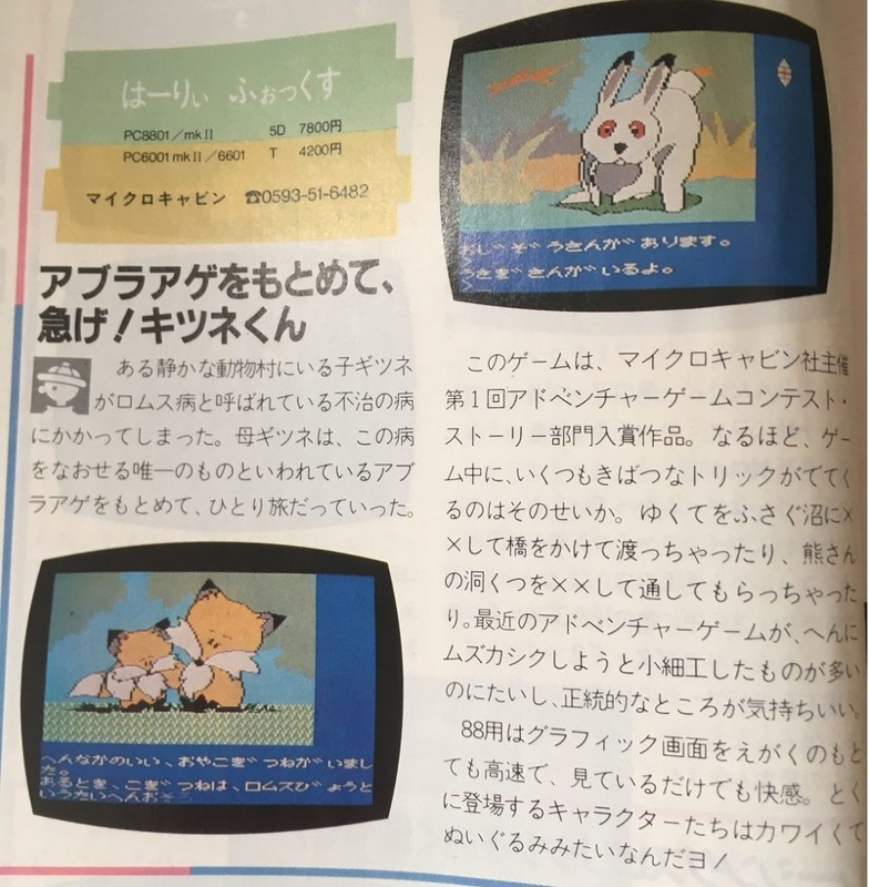 コンプティーク1985年3月号の記事