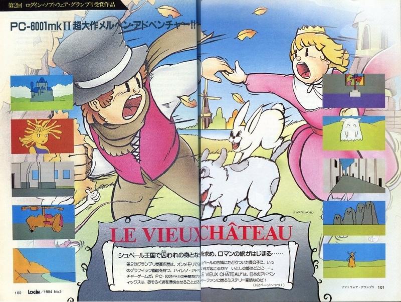 LE VIEUX CHATEAUの記事