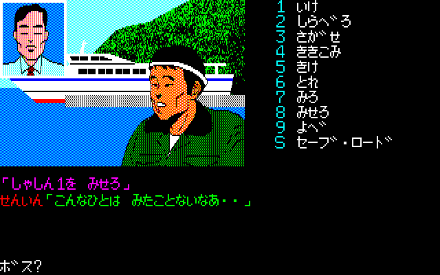 オホーツクに消ゆ-宇登呂港