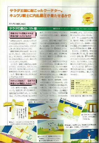 ポプコム1984年7月号_サラトマ紹介記事|レトロゲーム攻略