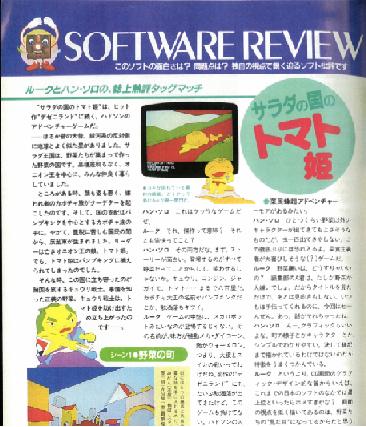 ログイン1984年9月号_サラトマ記事|レトロゲーム攻略