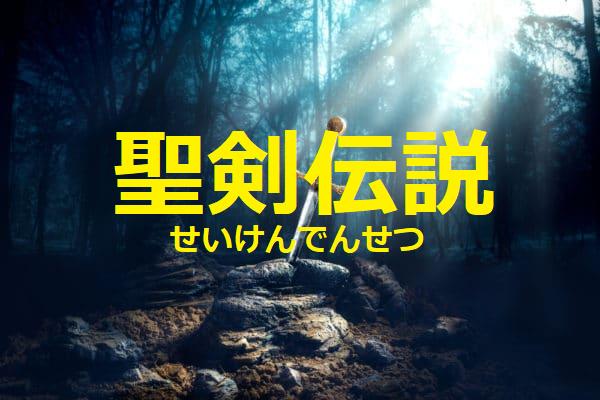 夢幻の心臓Ⅱ:聖剣伝説