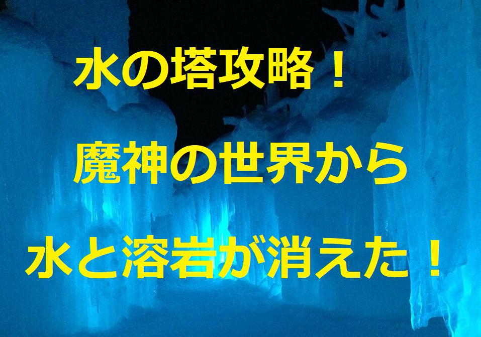 夢幻の心臓Ⅱ:水の塔攻略タイトル
