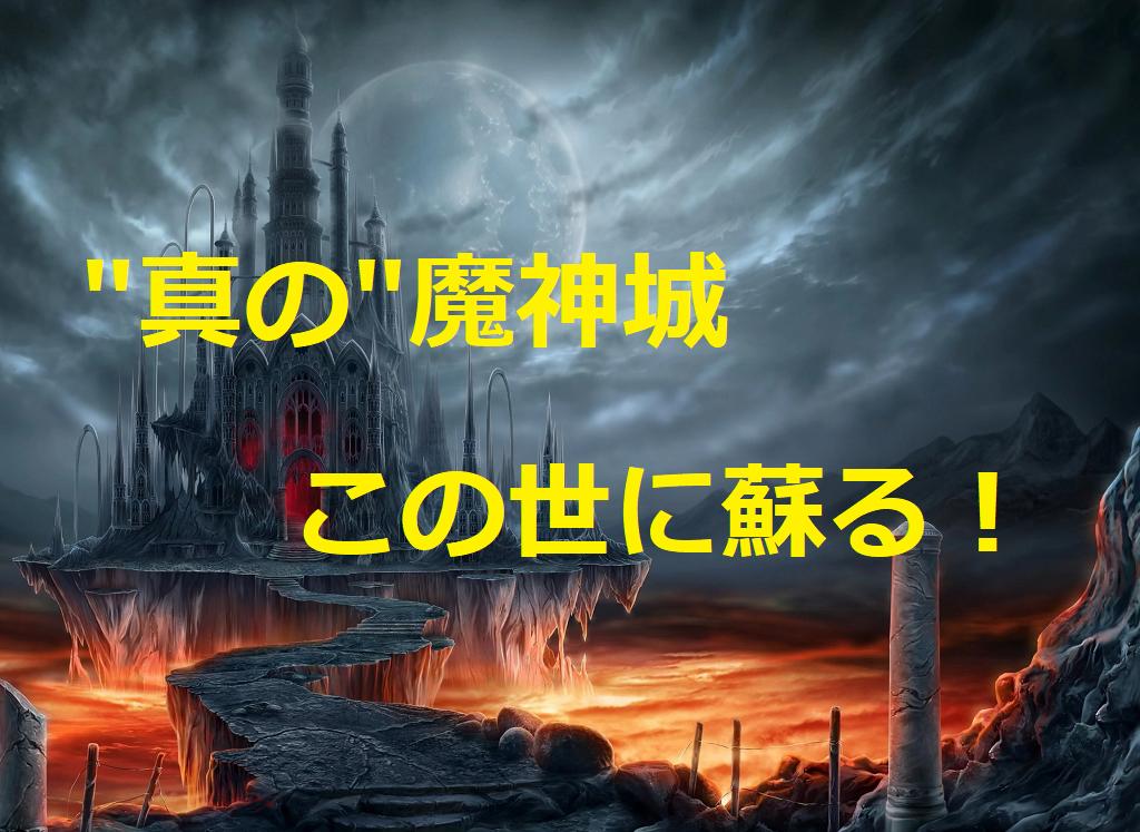 夢幻の心臓Ⅱ攻略:土の塔を攻略