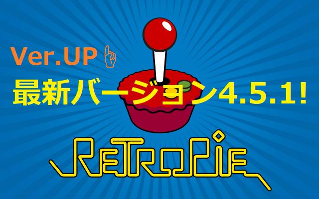 レトロパイ(RetroPie)4.5.1 更新