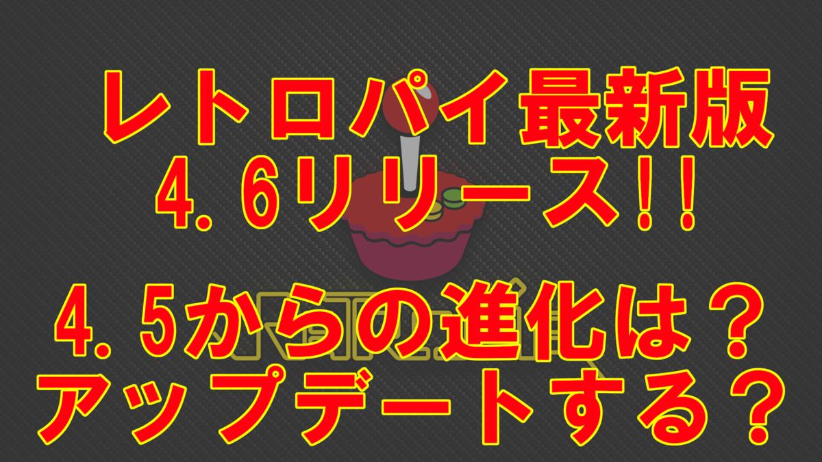 f:id:retro-game:20200531213458p:plain