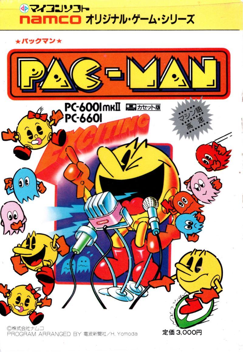 パックマン:パッケージ写真