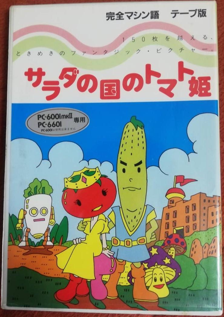 サラダの国のトマト姫:パッケージ写真