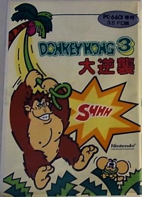 ドンキーコング3大逆襲:パッケージ写真
