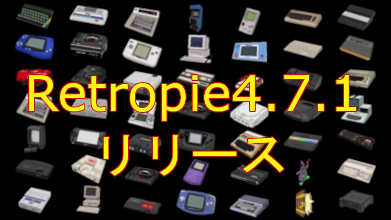 Retropie(レトロパイ)4.7.1がリリース