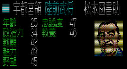 信長の野望 武将風雲録:松本図書助