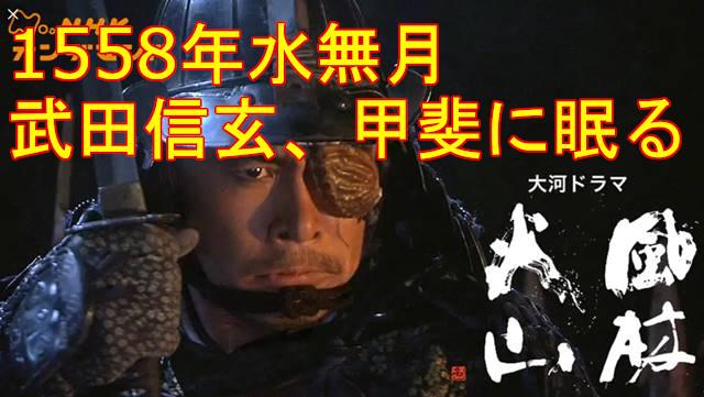 信長の野望 武将風雲録 攻略 ~広綱の野望⑦~ 武田家討伐!