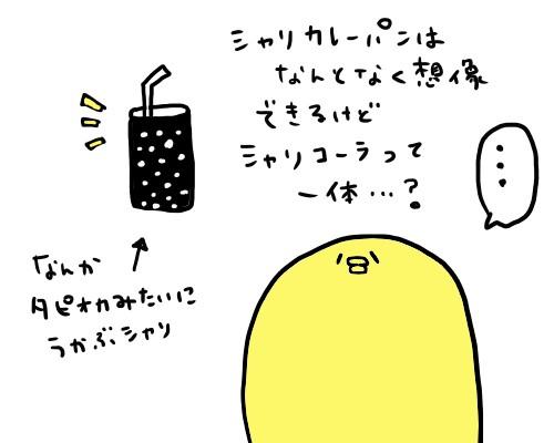 f:id:retrokawaii:20160811222149j:plain