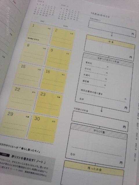f:id:retrokomachi:20161103102112j:plain