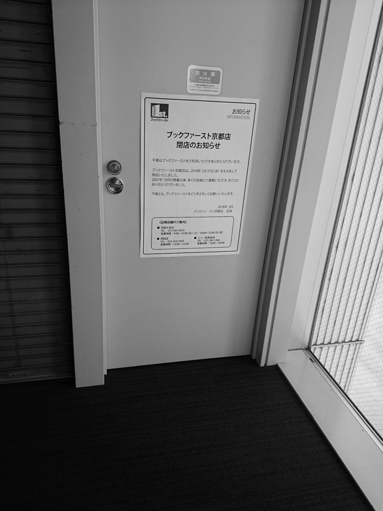 f:id:reverbkyoto:20180207210923j:plain