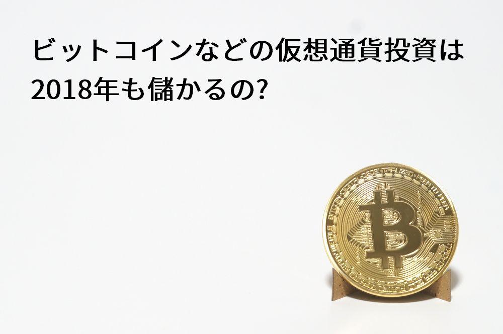 ビットコインなどの仮想通貨投資は2018年も儲かるの?
