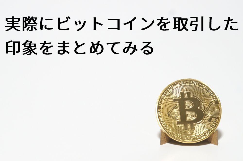 実際にビットコインを取引した印象をまとめてみる