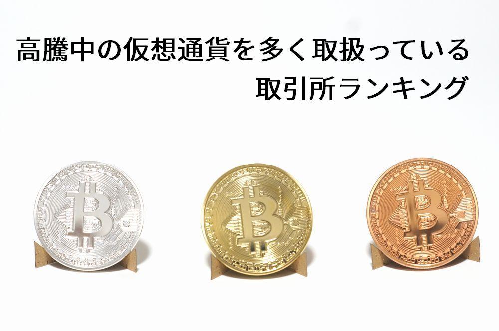 【2018年版】高騰中の仮想通貨を多く取扱っている取引所ランキング